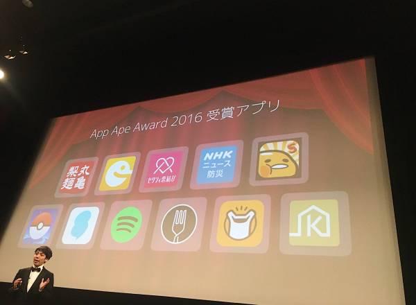 2016年を代表する人気アプリ、成功の秘密は?「App Ape Award2016」振り返り
