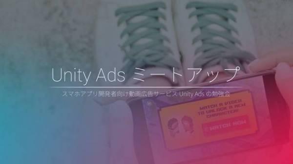 """個人開発アプリ、ヒットの秘訣は""""メディアに選ばせる""""こと。「Unity Ads ミートアップ #09」"""