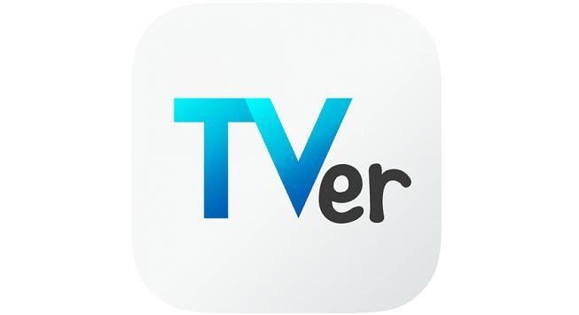 ⺠放5社、テレビ番組をインターネットで同時配信する技術検証を「TVer」で合同で実施