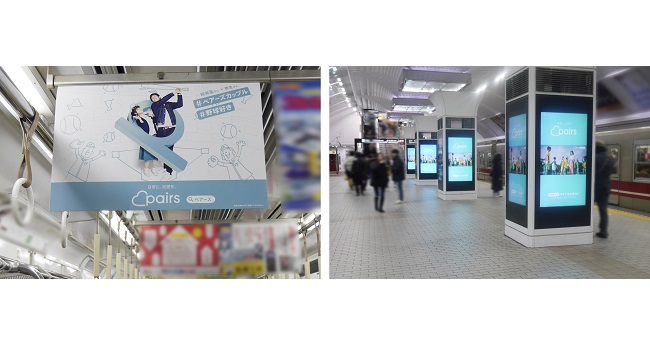 【Pairs × 大阪メトロ】国内オンラインデーティング業界初! 大阪の地下鉄ホーム・車内にてPairsカップル出演の広告施策を展開