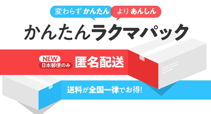 楽天のフリマアプリ「ラクマ」、日本郵便と連携し「匿名配送サービス」を提供開始