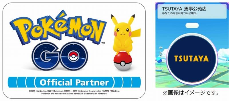 全国約1,200店舗のTSUTAYAが『Pokemon GO』の「ポケストップ」と「ジム」に!