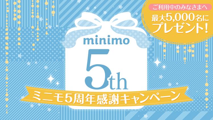 サロンスタッフ直接予約アプリ「minimo(ミニモ)」がリリース5周年、記念キャンペーンを開催。