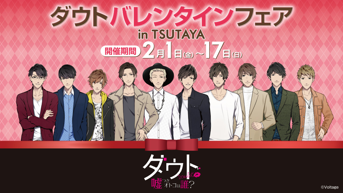 ボルテージの人気タイトル「ダウト~嘘つきオトコは誰?~」 が期間限定バレンタインフェア in TSUTAYA を開催