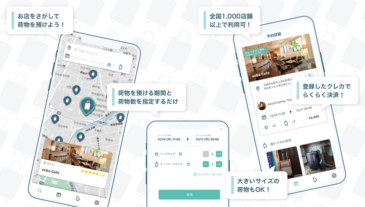 ecbo株式会社、日本初の手荷物預かり専用アプリ「ecbo cloak(エクボクローク)」をリリース!