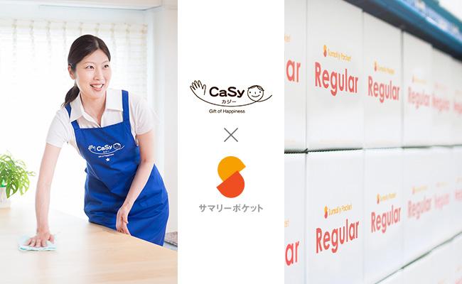 スマホ収納サービス「サマリーポケット」、家事代行サービスCaSy定期利用ユーザー向けに1箱分の保管を無料で提供開始
