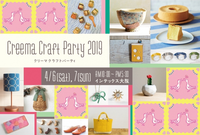 ハンドメイドマーケットプレイス「Creema(クリーマ)」関西最大級 手づくりの祭典 「クリーマクラフトパーティ2019」開催