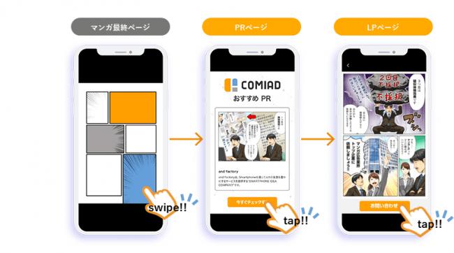 若年層へ商品理解を深める新手法、マンガアプリ特化型のアドネットワーク「COMIAD」がLPマンガメニューを開始