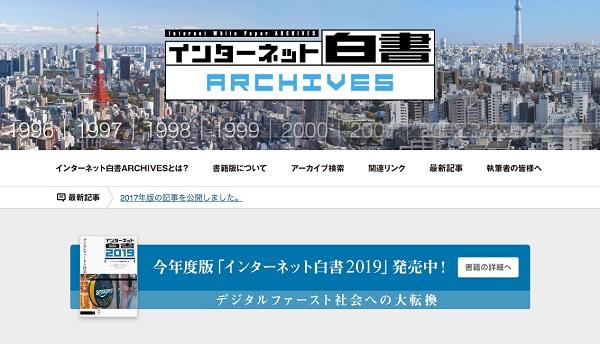 「インターネット白書 ARCHIVES」に 2018 年版を追加、 Webで無料公開