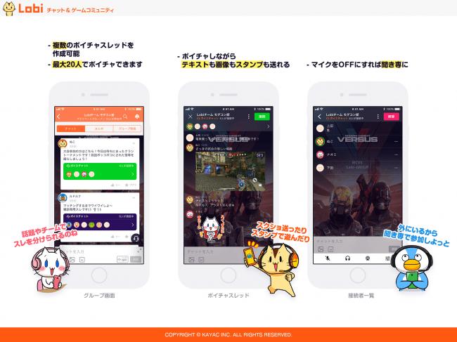 日本最大級のゲームコミュニティ「Lobi」、ボイスチャット機能(β版)を本日リリース