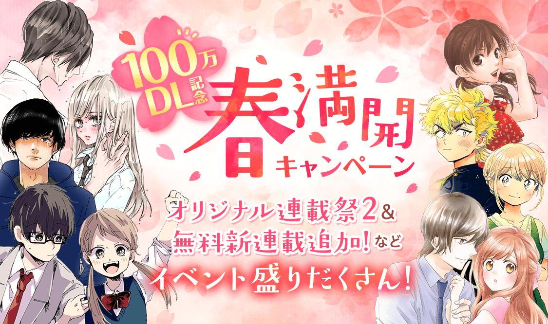 集英社の女性向けマンガアプリ『マンガMee(マンガミー)』が100万ダウンロード突破