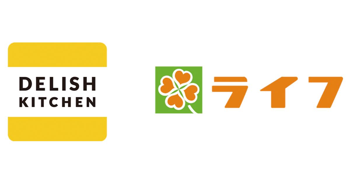 『DELISH KITCHEN』のレシピ動画が「ライフアプリ」に登場!ライフ各店舗の特売情報やおすすめ食材と連携したレシピ提案でお買い物をサポート