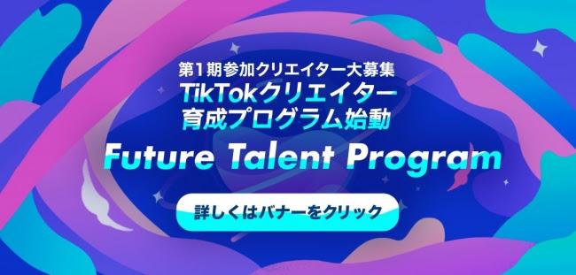 「TikTok」が初の公式のクリエイター育成プログラムを始動