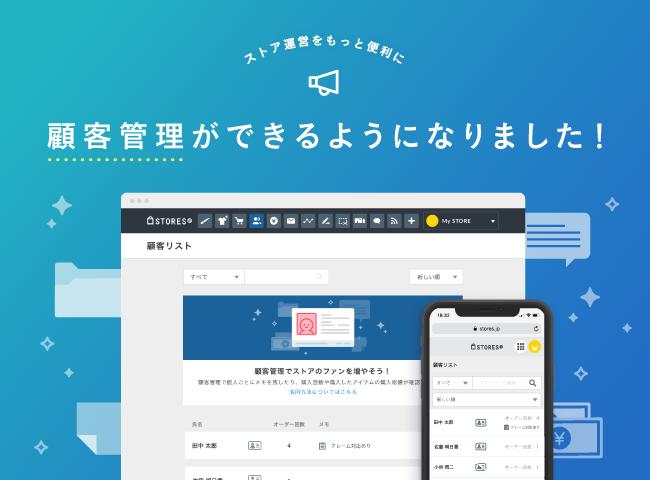 STORES.jp、ストアごとに独自の会員が持てる「顧客管理機能」をリリース