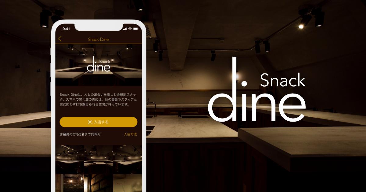 デートにコミットする「Dine」、次世代型スナック「Snack Dine」を東京・恵比寿にオープン