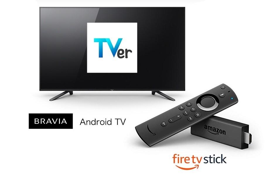 TVerがテレビで利用可能になる「TVerテレビアプリ」を4月15日に公開