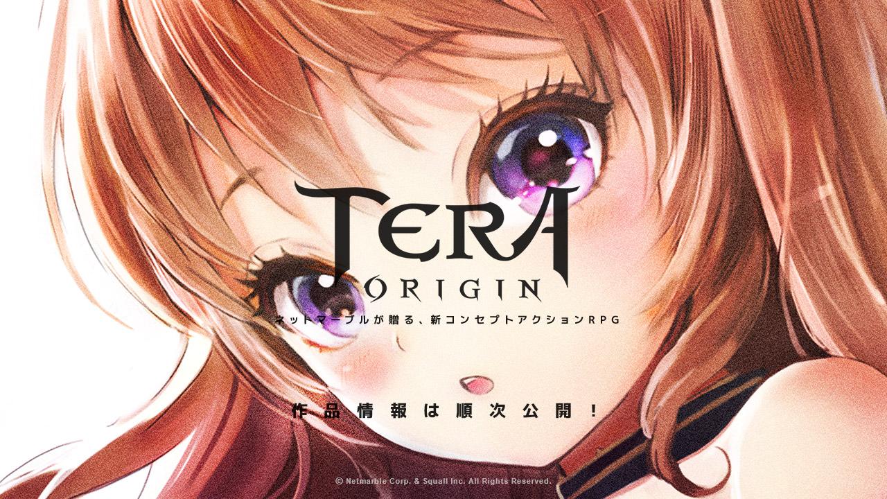 ネットマーブルの新作アクションRPG、正式タイトルは『TERA ORIGIN(テラ・オリジン)』に決定