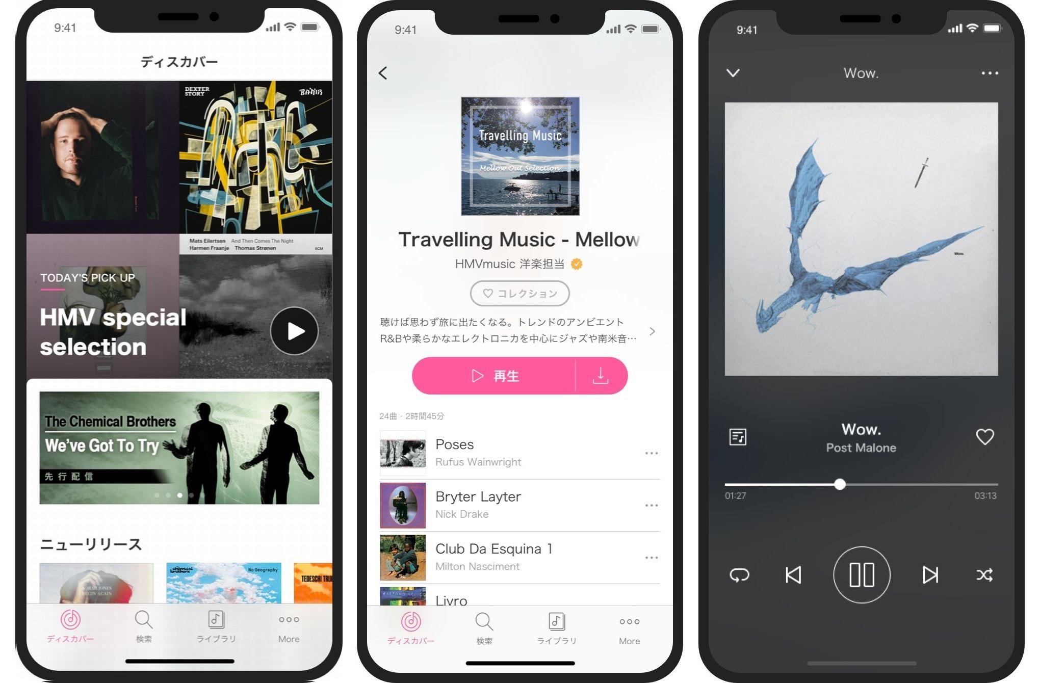 音楽専門店初の定額制音楽ストリーミングサービス『HMVmusic』がサービス開始