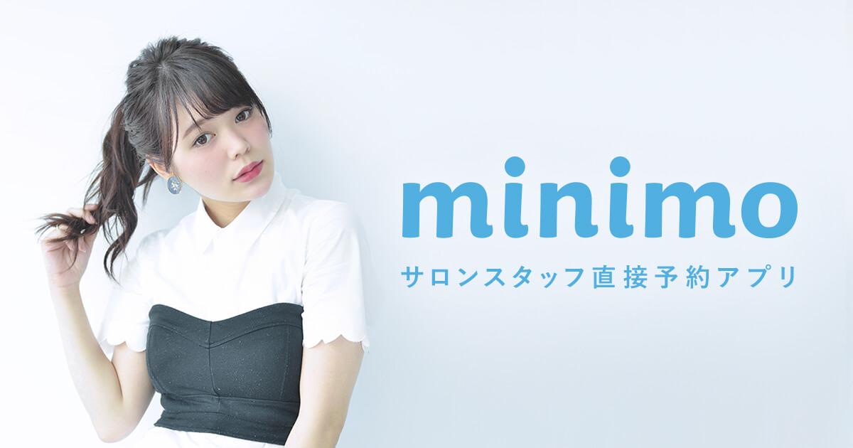サロンスタッフ直接予約アプリ「minimo」、独自の「絞り込み検索」機能を追加