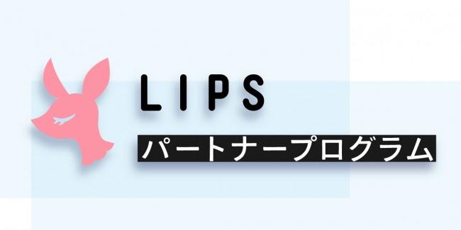 コスメの口コミアプリ「LIPS」クチコミ投稿がユーザーの収益となる「LIPSパートナープログラム」を開始