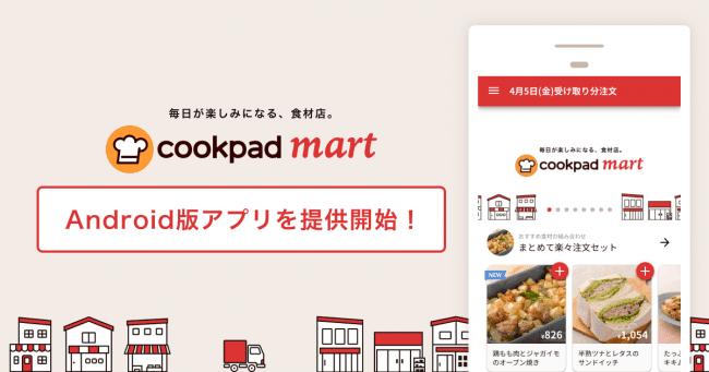 クックパッド、生鮮食品EC「クックパッドマート」のAndroid版アプリを提供開始