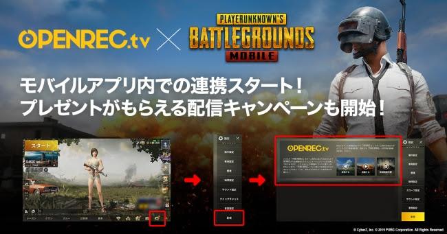 ゲーム動画配信プラットフォーム「OPENREC.tv」にて「PUBG MOBILE」ゲーム内連携開始