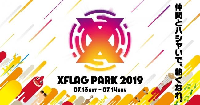過去最大規模で開催「XFLAG PARK 2019」のチケット一般先行応募が5/30よりスタート