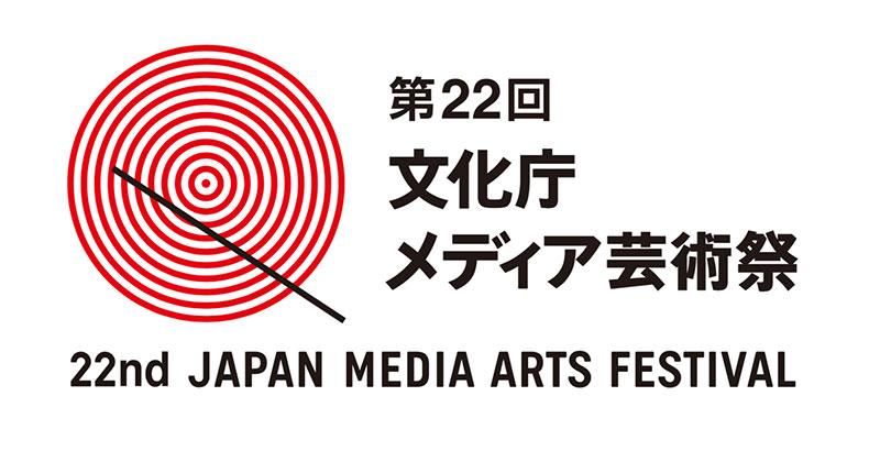 TikTok、第22回文化庁メディア芸術祭にてエンターテインメント部門優秀賞を受賞
