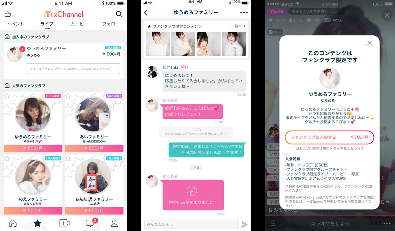 ライブ配信アプリで初、「MixChannel」が「ファンクラブ機能」の開設受付を開始
