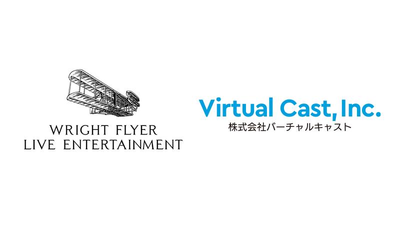 Wright Flyer Live Entertainmentとバーチャルキャスト、VTuberの活動の幅を広げるため戦略的事業提携