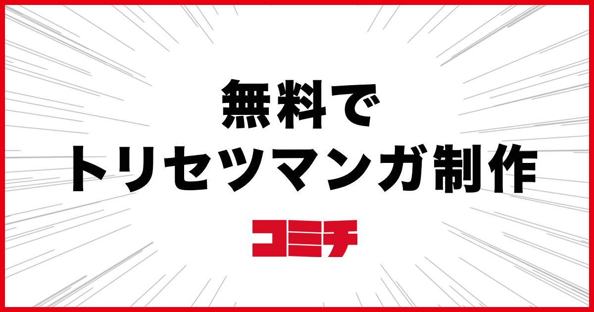 マンガ制作プラットフォーム『コミチ』が20社限定、無料でトリセツマンガを制作するキャンペーンを開催中
