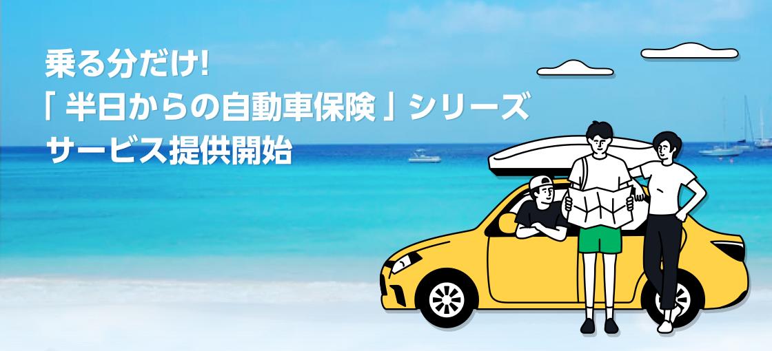 「LINEほけん」サービス開始から半年で契約件数17万件を突破、新たに自動車保険の提供を開始
