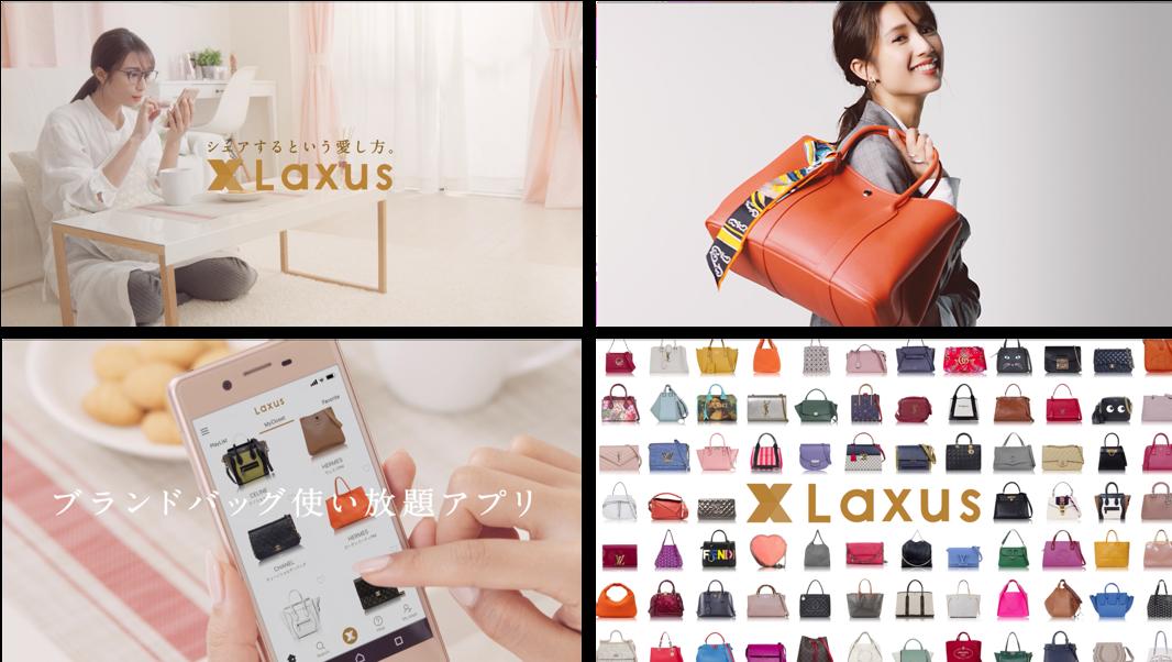 ブランドバッグ使い放題アプリ「ラクサス」が初のテレビCMを放映開始