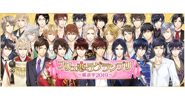 累計50『フリュー恋愛ゲームシリーズ』初の3タイトル合同総選挙