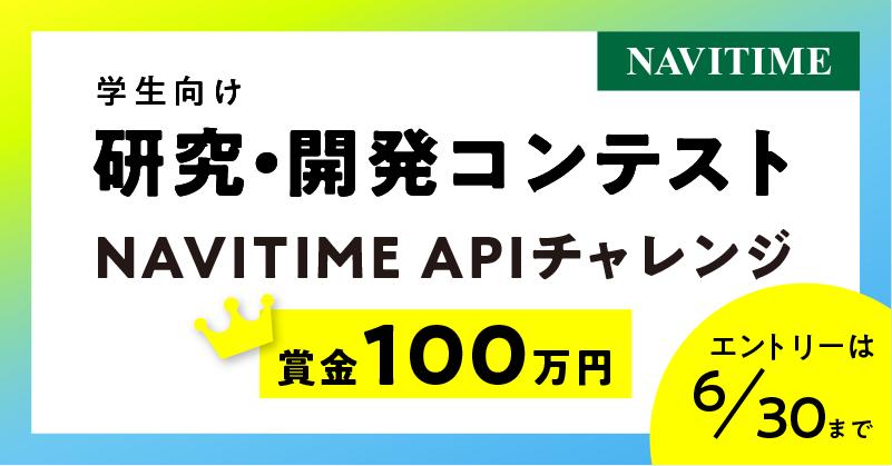 ナビタイムジャパン、全国学生向け研究・開発コンテストのエントリー受付開始