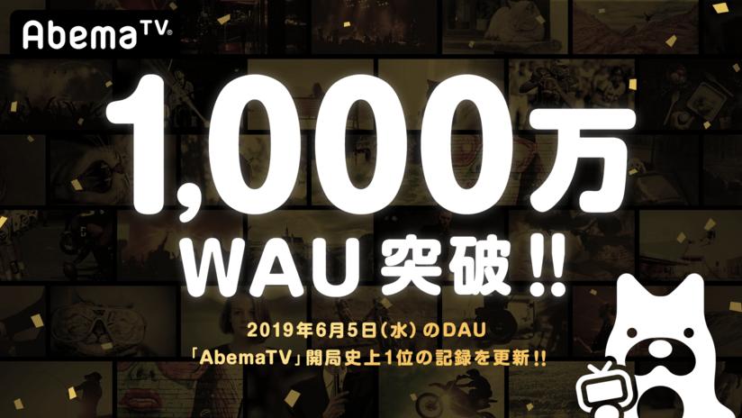AbemaTV、週間アクティブユーザー数が1,000万を突破