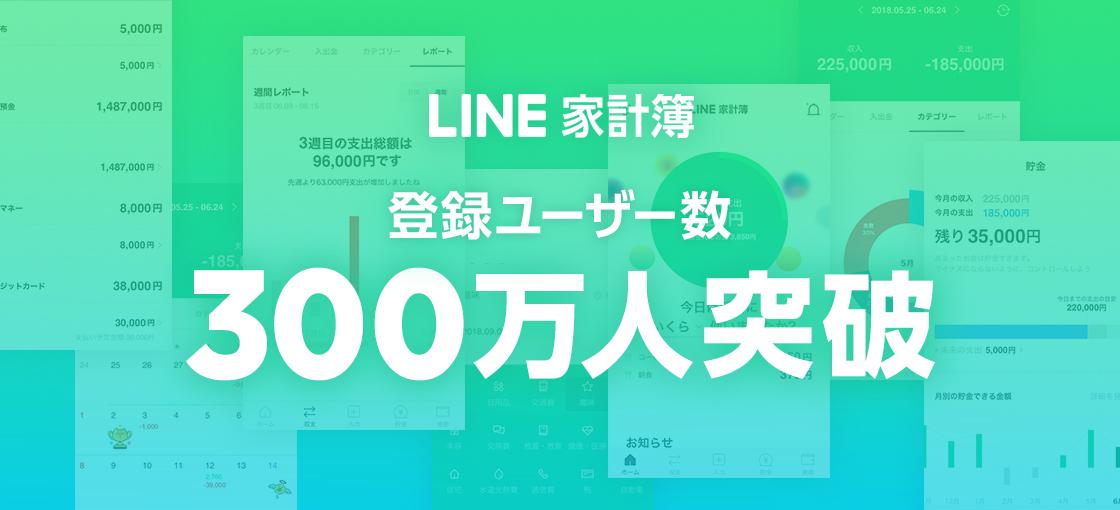 LINE家計簿、サービス開始から約半年で登録ユーザー数が300万人を突破