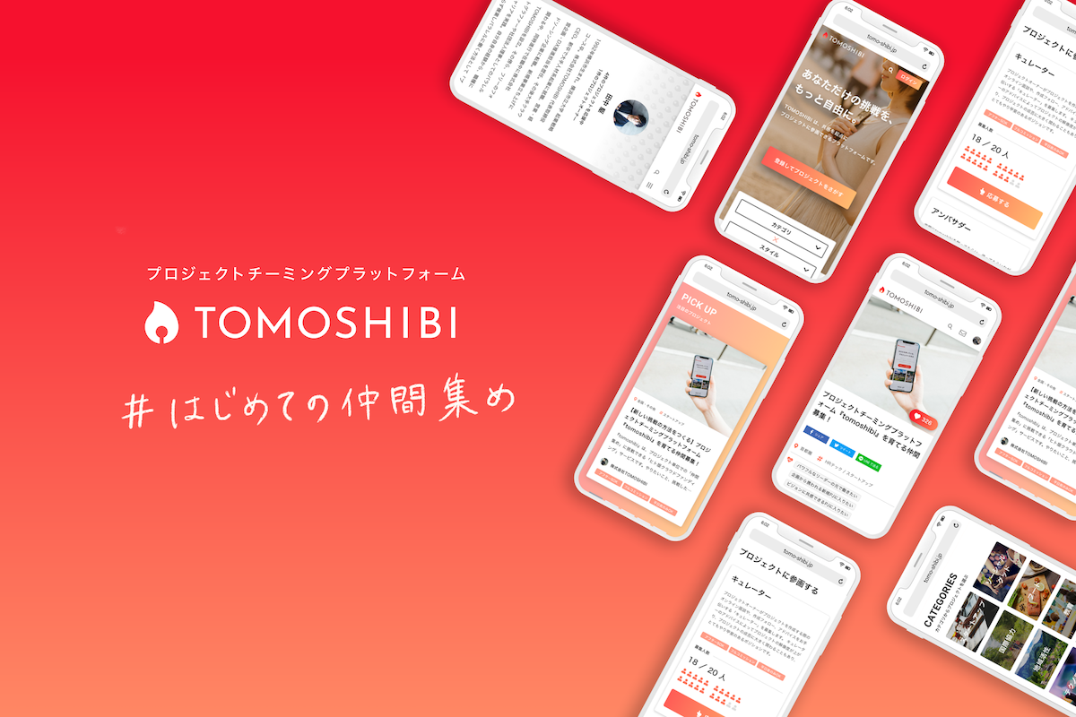 CAMPFIRE運営の「TOMOSHIBI」がリニューアル、#はじめての仲間集め プログラム開始