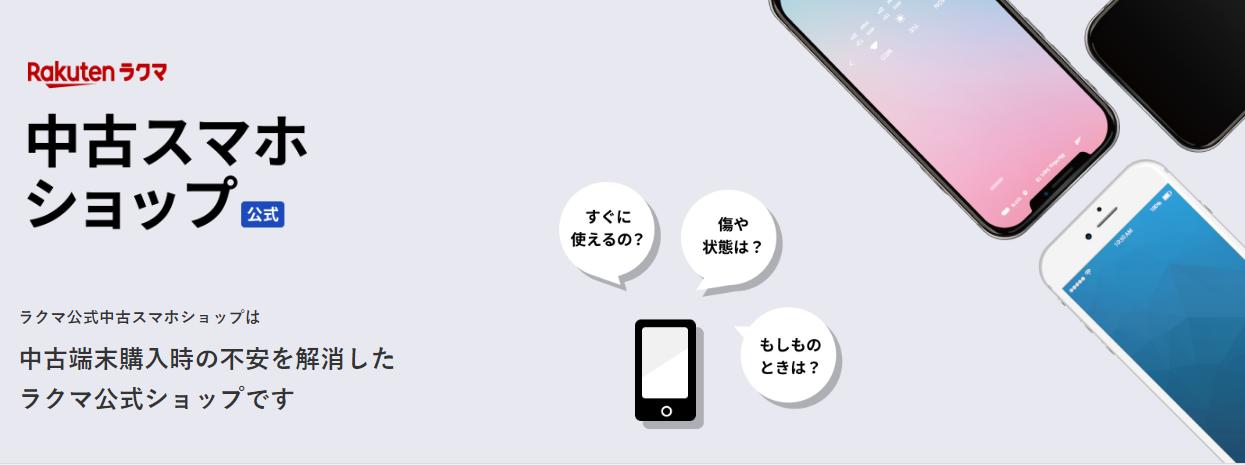 """フリマアプリ「ラクマ」、プロ検品による""""中古スマホ""""の試験販売を開始"""