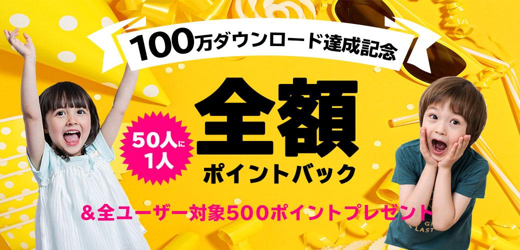 ママ向けECモール『smarby』アプリ100万ダウンロードを達成
