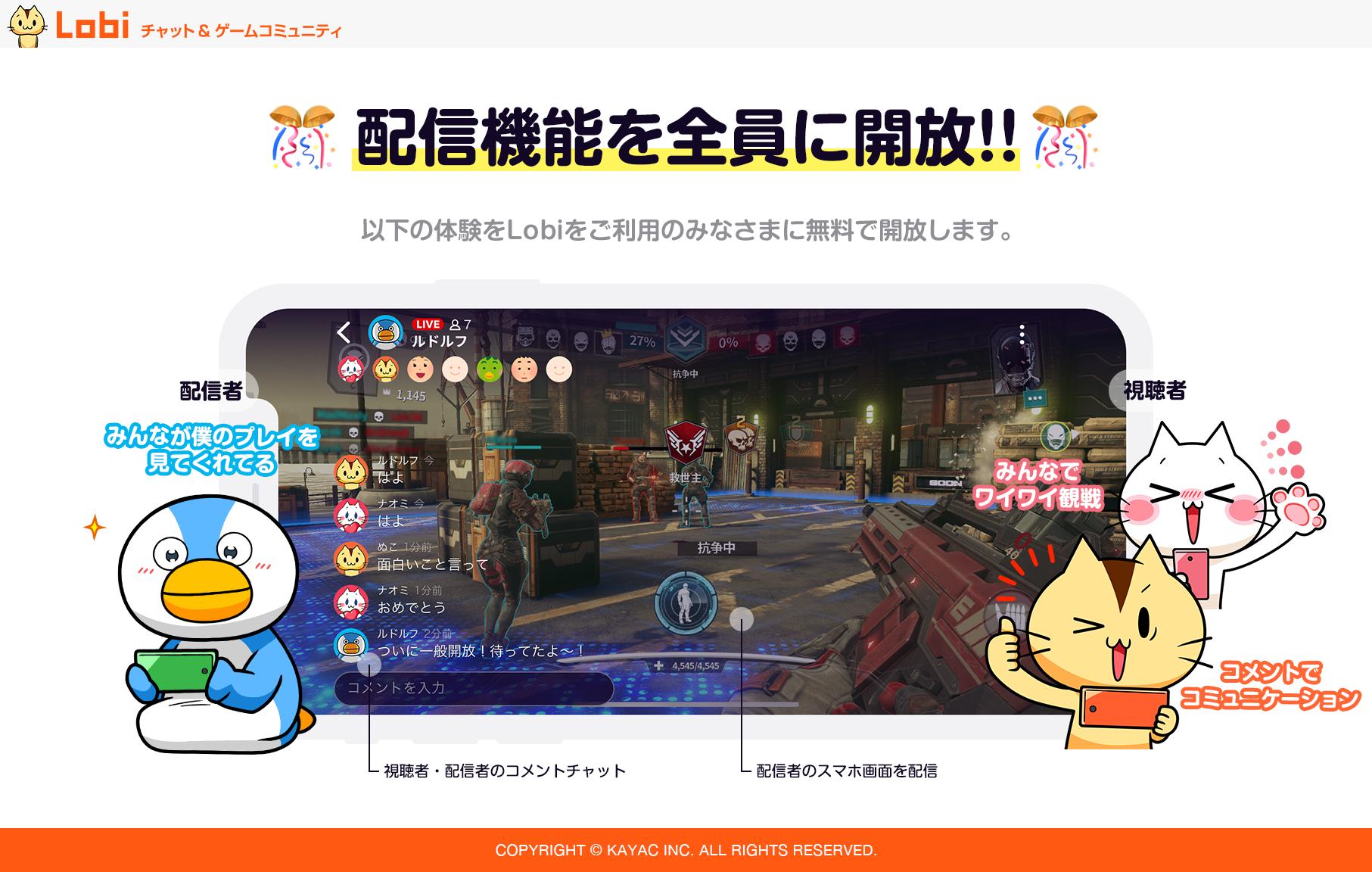 ゲームコミュニティ「Lobi」、スマホ画面をシェア配信できる配信機能を全ユーザー向けに開放