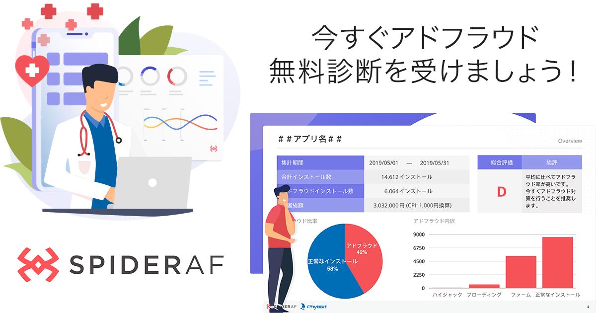 SpiderAF、アプリ広告の無料健康診断を開始