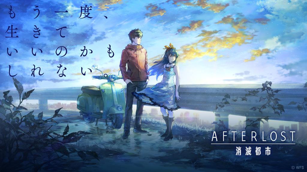 消滅都市シリーズ最新作「AFTERLOST - 消滅都市」が日本含む世界5つの国と地域でサービス開始