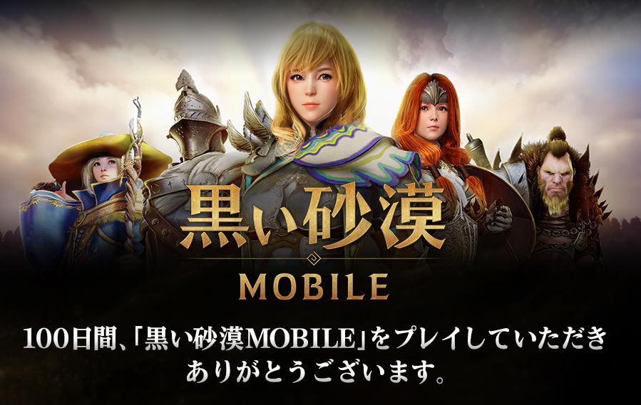 MMORPG『黒い砂漠モバイル』正式リリース100日記念イベントを開催中
