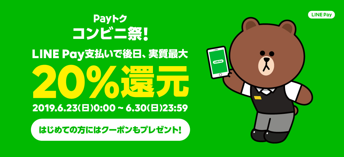 LINE Pay、コンビニ5社で最大20%還元キャンペーン「Payトク コンビ二祭」を6/23より開催