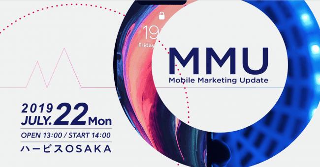 ヤプリ主催、イベント「Mobile Marketing Update 2019 in 大阪」にゆうこす登壇決定