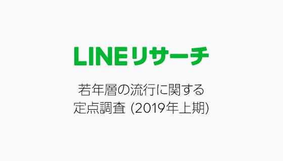 LINEリサーチ、若年層の流行に関する定点調査(2019年上期)