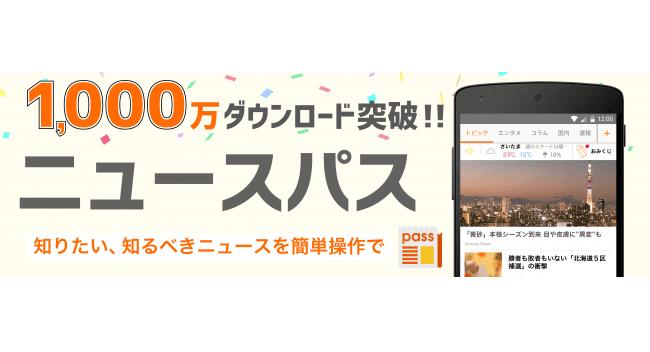 GunosyとKDDIによるニュース配信アプリ「ニュースパス」のダウンロード数が1,000万を突破
