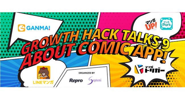 LINEマンガ・GANMA!など人気マンガアプリのマネタイズ戦略とは。Growth Hack Talks 9レポート
