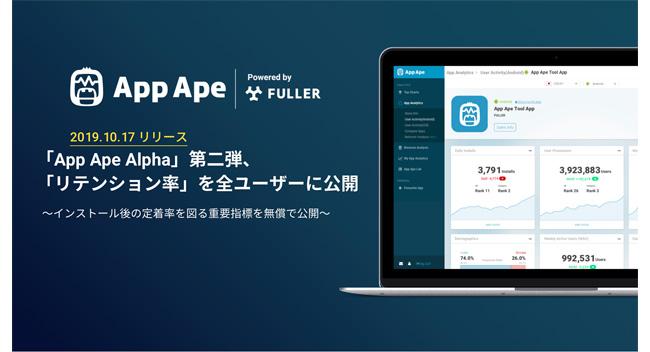 フラー、「App Ape Alpha」にて新機能「リテンション率」を全ユーザーに公開